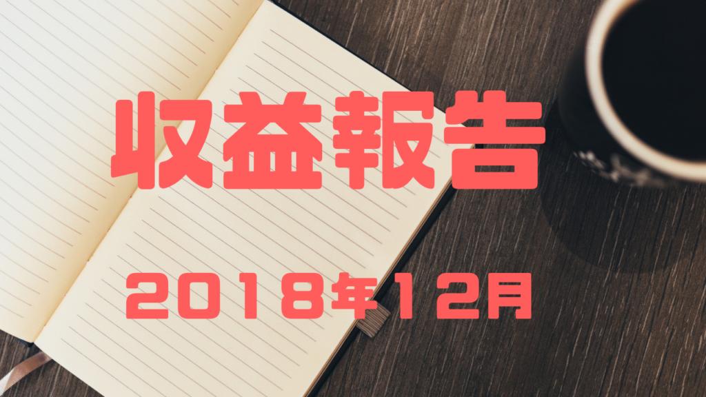 【収益報告】ウェブライター開始1か月