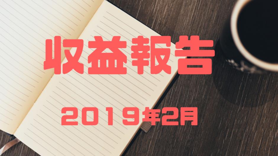 【収益報告】ウェブライター開始3か月