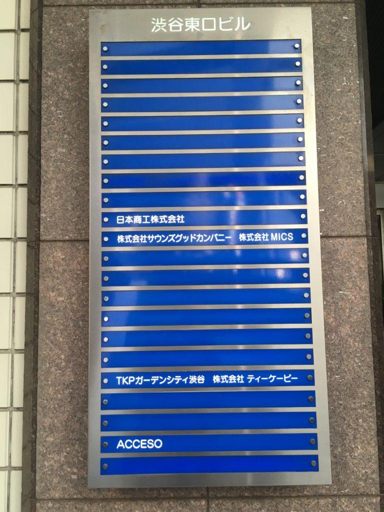 渋谷東口ビルテナント