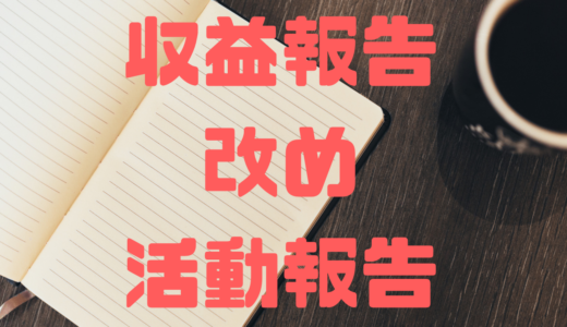 【収益報告改め活動報告】ウェブライター開始5か月