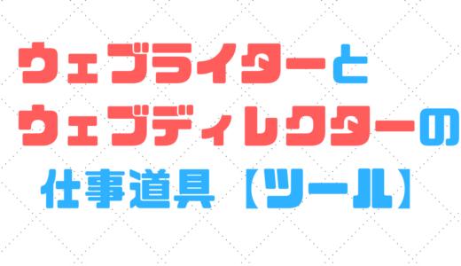 ウェブライターとウェブディレクターの仕事道具【ツール】