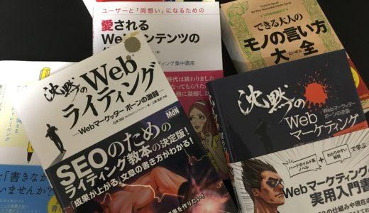 ウェブライティングやディレクションに役立つ本【おすすめ】