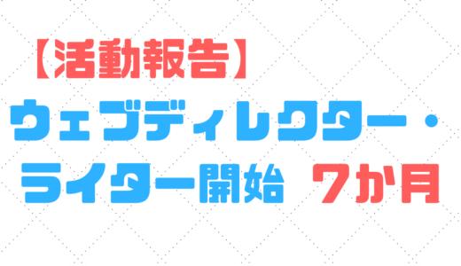 【活動報告】ウェブディレクター・ライター開始7か月
