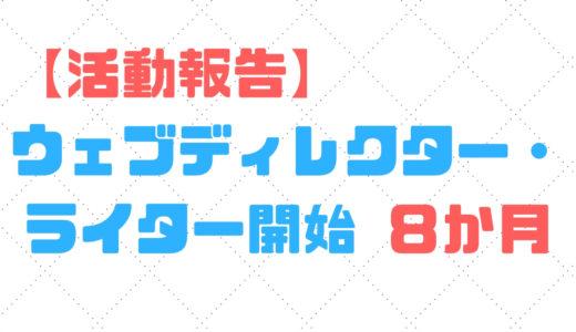 【活動報告】ウェブディレクター・ライター開始8か月