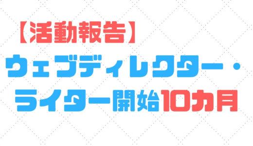 【活動報告】ウェブディレクター・ライター開始10か月