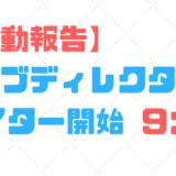 【活動報告】ウェブディレクター・ライター開始9か月