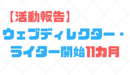 【活動報告】ウェブディレクター・ライター開始11か月