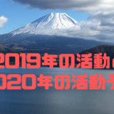 2019年の活動振り返りと2020年の活動予定