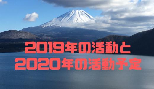2019年の活動を振り返りつつ2020年の活動予定を立ててみた