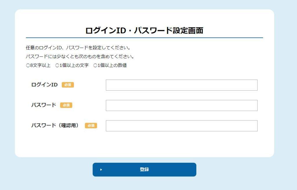 持続化給付金のIDとパスワード設定
