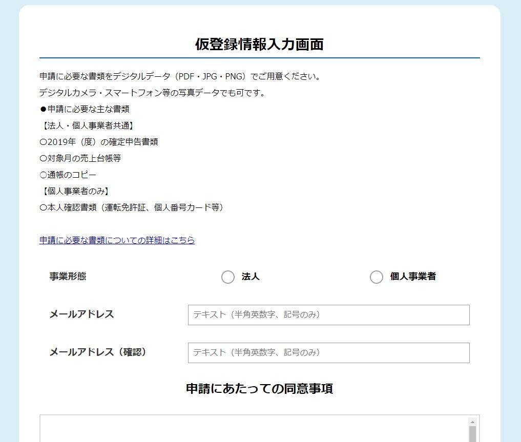 持続化給付金の仮登録入力完了画面