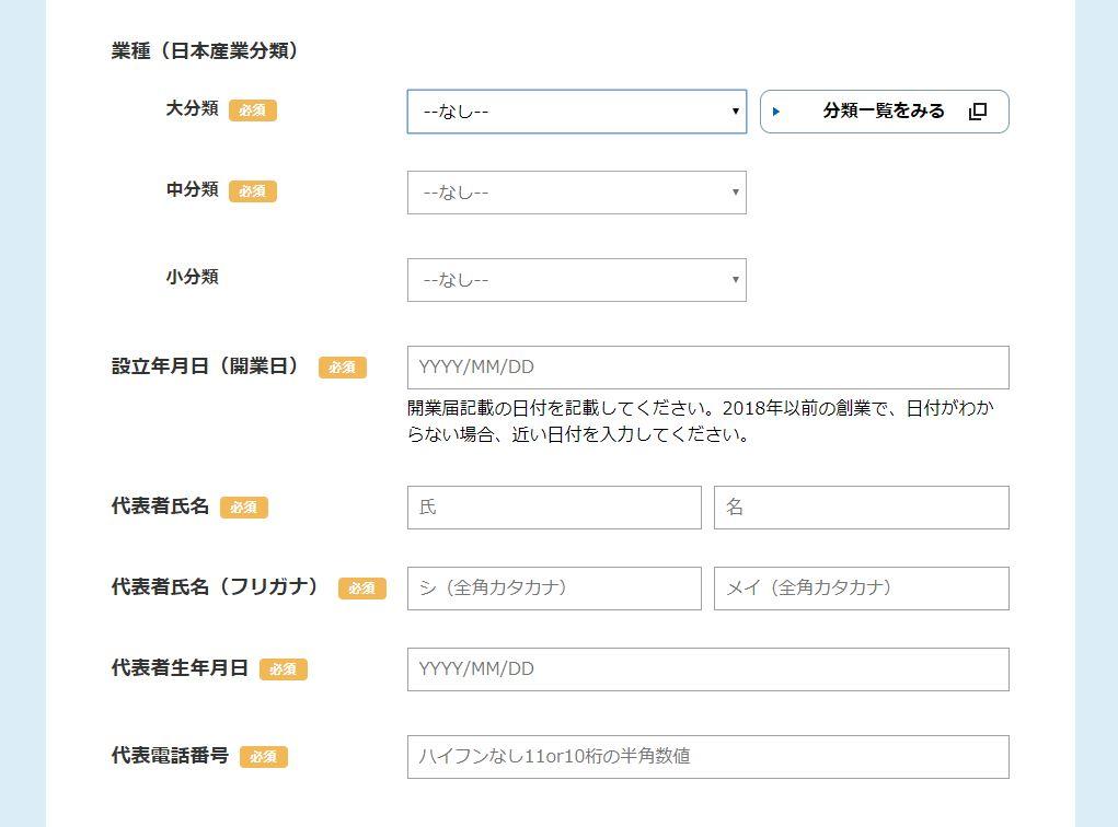 持続化給付金記載用産業分類データ