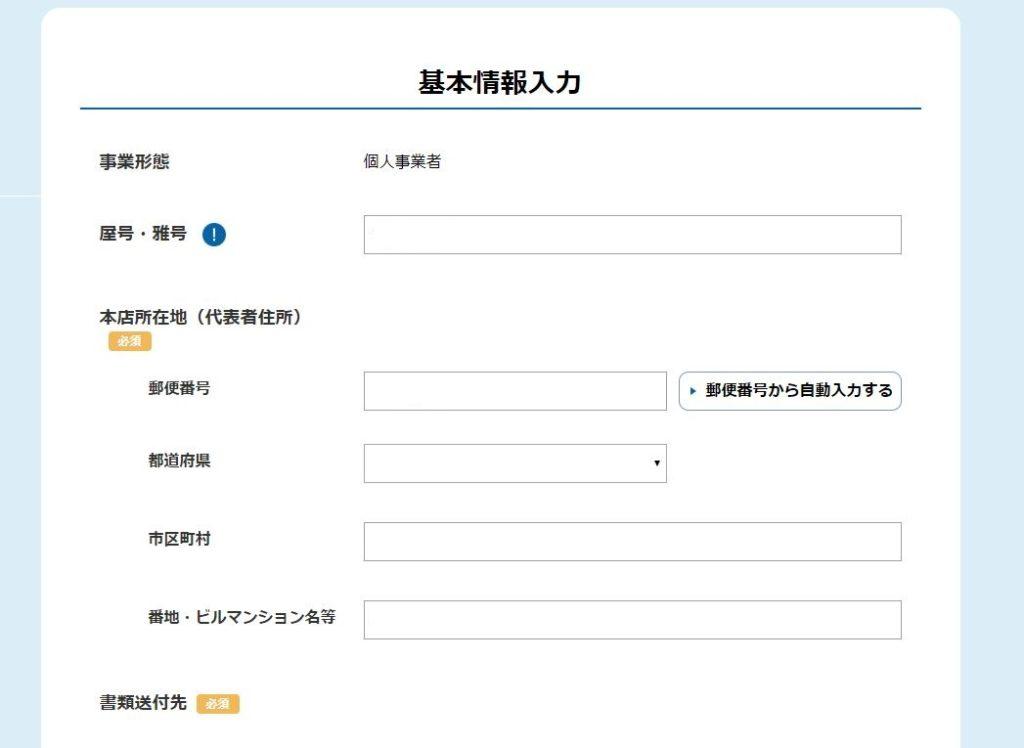 持続化給付金の個人情報入力画面